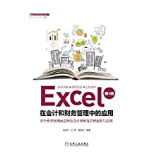 Excel在会计和财务管理中的应用(第4版)