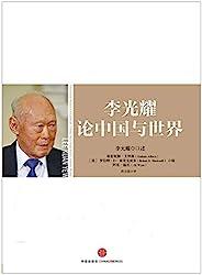 李光耀论中国与世界(完整图文版)(浓缩新加坡总理李光耀四十年国家治理经验以及对全球各国的观点,《论中国》作者,美国前国务卿基辛格为本书作序。)