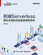前端Serverless:面向全栈的无服务器架构实战