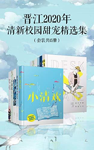 晋江2020年清新校园甜宠精选集(套装15册)