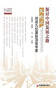 探讨中国发展之路——吴晓求对话九位国际顶级专家