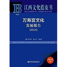 万寿宫文化发展报告(2018) (江西文化蓝皮书)