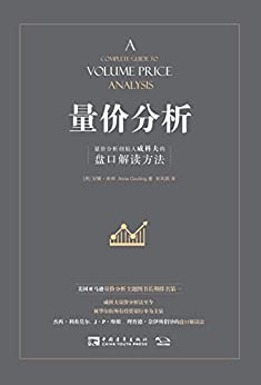 """""""量价分析:量价分析创始人威科夫的盘口解读方法"""",作者:[安娜·库林, 肖凤娟]"""