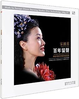 风林唱片•宋祖英:百年留声(黑胶LPCD)