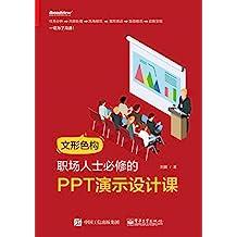 文形色构,职场人士必修的PPT演示设计课