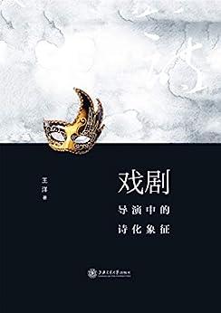 """""""戏剧导演中的诗化象征"""",作者:[王洋]"""