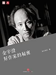 金宇澄:好作家的秘密(中国故事·南方周末)