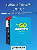 Go语言入门到实战(共3册)