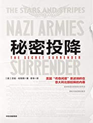 """秘密投降(""""日出行动"""",""""传奇间谍""""艾伦·杜勒斯情报生涯的巅峰之作。 窥探东西方阵营的分裂节点,揭秘冷战的幕后推手,美国中情局原局长、绝密计划的导演者亲述百万纳粹和法西斯在意大利北部投降的内幕。)"""