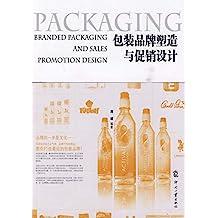 包装品牌塑造与促销设计