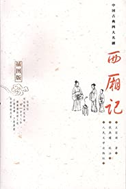 """西厢记(插图版)(与《红楼梦》并称为""""中国古典文艺中的双璧"""";古学专家张燕瑾校注图书) (中国古典四大名剧)"""