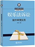 娱乐法诉讼案件审理实务 (北大法律硕士实务丛书)