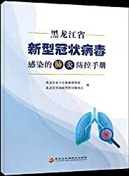 黑龍江省新型冠狀病毒感染的肺炎防控手冊