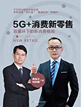 5G+消费新零售:双循环下的新消费格局
