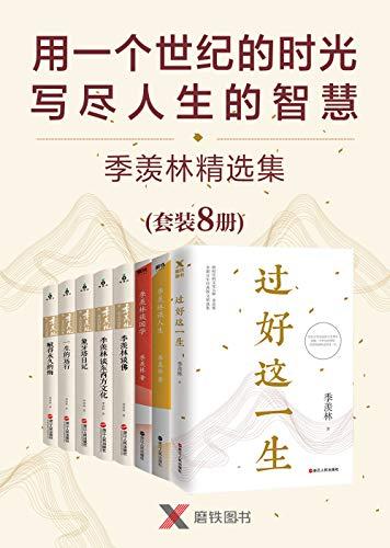 季羡林精选集(套装共8册)