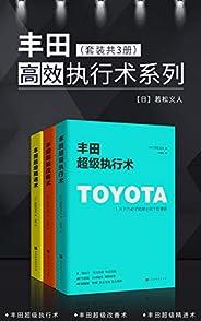 丰田高效执行术系列:超级执行术+超级改善术+超级精进术(套装共3册)