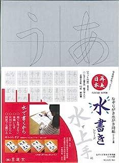 墨运堂 水写习字练习套装 なぞりがき水書き用紙