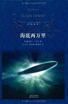 """""""海底两万里 (经典译林)"""",作者:[儒尔·凡尔纳(Jules Verne), 沈国华, 钱培鑫, 曹德明]"""