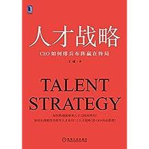 人才战略:CEO如何排兵布阵赢在终局(CEO要排兵布阵,打通战略和人才之间的鸿沟断层,从战略终局推导人才布局,《人才战略》是CEO的必修课!)