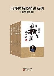 南怀瑾易经精讲系列(套装共5册)(南怀瑾先生独家授权定本种子书)