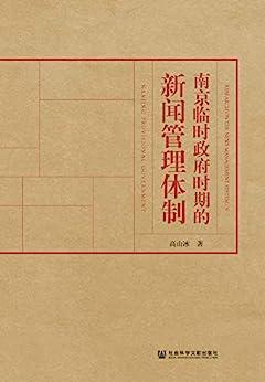 """""""南京临时政府时期的新闻管理体制"""",作者:[高山冰]"""