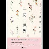 """花草时光:一花一世界(现代人的""""纸上疗愈花园"""",教你赏花、知花、插花、送花、爱上花。)"""