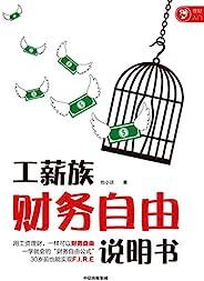 """工薪族财务自由说明书(工资理财,一样可以财务自由 一学就会的""""财务自由公式"""",30岁前也能实现F.I.R.E 孟岩、银行螺丝钉、老罗、丁圣元推荐!)"""