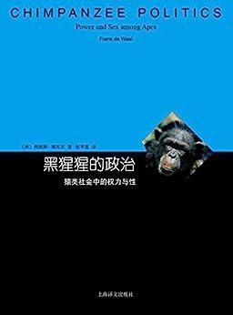 """""""黑猩猩的政治(《时代》周刊评选当代在世最伟大的科学家之代表作,美国国会议员指定推荐读物) (睿文馆)"""",作者:[弗朗斯·德瓦尔(Frans de Waal), 赵芊里]"""