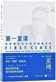 """第一堂课:在哈佛和芝大教中国美术史【享誉世界的中国艺术史家巫鸿先生作品!获选""""2020年度影响力图书""""!堪称中国版《艺术的故事》!系统展示""""中国美""""的意蕴,带你领略中国艺术的至高境界!】"""