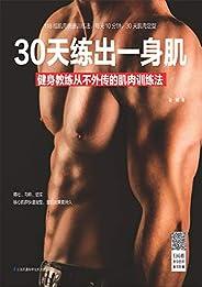 30天练出一身肌:健身教练从不外传的肌肉训练法(男模和明星都在偷练的肌肉锻炼法、减重法)