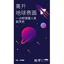 离开地球表面:一小时读懂人类航天史(知乎 太空精酿 作品) (知乎「一小时」系列)