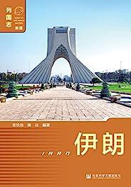 伊朗(第2版) (列国志(新版))