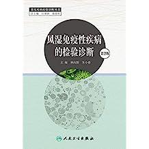 风湿免疫性疾病的检验诊断(第2版)