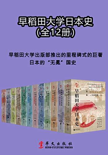 """早稻田大学日本史(1-12卷)(早稻田大学出版部推出的里程碑式的巨著、日本的""""无冕""""国史 )"""