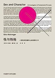 性与性格(影响卡夫卡的一部著作,以悖论警句式言论和惊世骇俗的另类见解,对性别与性格问题进行反传统探讨)