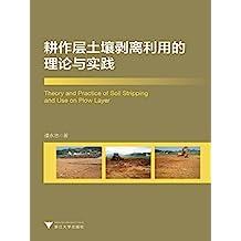 耕作层土壤剥离利用的理论与实践
