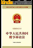 中华人民共和国刑事诉讼法(最新修正本)