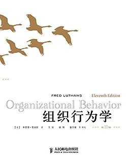 """""""组织行为学(第11版)"""",作者:[弗雷德·鲁森斯(Luthans.F.)]"""