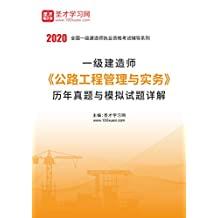 圣才学习网·2020年一级建造师《公路工程管理与实务》历年真题与模拟试题详解 (一级建造师执业资格考试辅导资料)