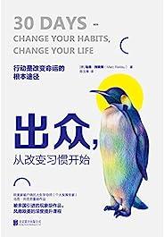 出众,从改变习惯开始:迈向卓越人生的七大习惯法则!(风靡欧美的深度自我提升课程,长踞美亚等各大畅销书榜单N0.1!)