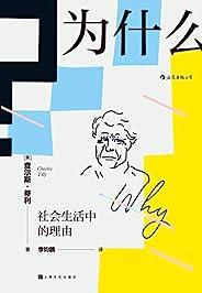 """为什么?社会生活中的理由(""""21世纪社会学之父""""查尔斯•蒂利写就的优秀通俗读物,顶尖社会学者对日常生活的有力透视!) (智慧宫系列 5)"""
