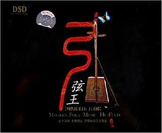弓弦王 现代民乐HI-FI天碟(CD)