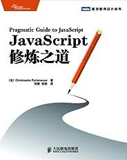 JavaScript修炼之道 (图灵程序设计丛书 61)