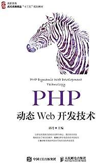 PHP动态Web开发技术