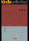 厚黑学(简体版) (BookDNA中国现代名家经典丛书)