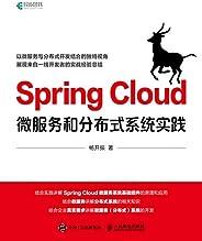 Spring Cloud微服务和分布式系统实践(以微服务与分布式开发结合的独特视角展现来自一线开发者的实战经验总结)(异步图书)