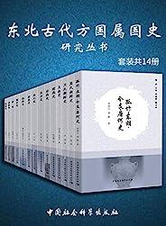 东北古代方国属国史研究丛书(套装共14册)