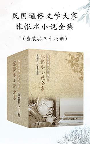 民国通俗文学大家张恨水小说全集(套装共37册)