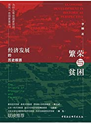 """繁榮與貧困:經濟發展的歷史根源(解答""""為何有些國家貧窮,而另一些國家富有""""這一重要問題) (鼓樓新悅)"""