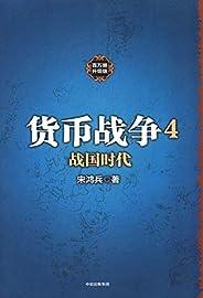货币战争4:战国时代(宋鸿兵著,百万册升级版,中美贸易战必读!中国如何全面打赢货币战争,尽在本书)